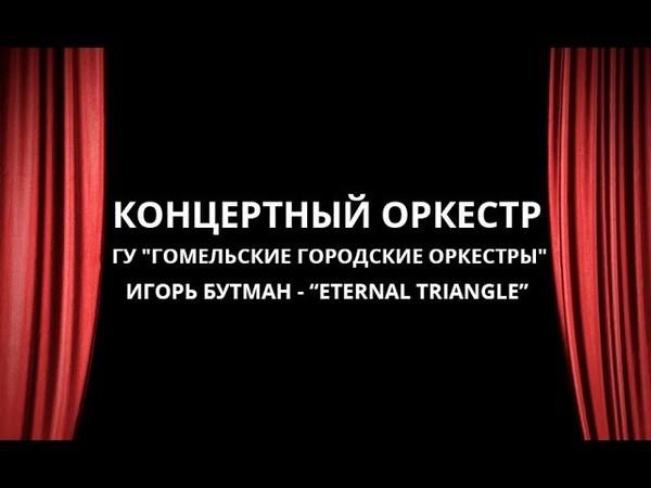Игорь Бутман и концертный оркестр г Гомеля ETERNAL TRIANGLE
