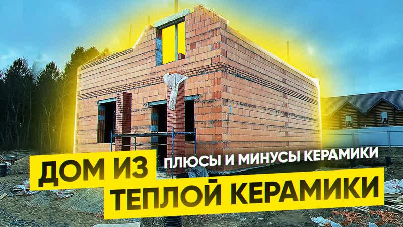 Дом из теплой керамики Строительная компания KAMEN'DEREVO Плюсы и минусы дома из керамики