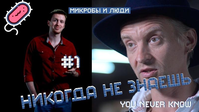 Дмитрий Алексеев про микробов внутри нас лишний вес и суперздоровье никогданезнаешь №1