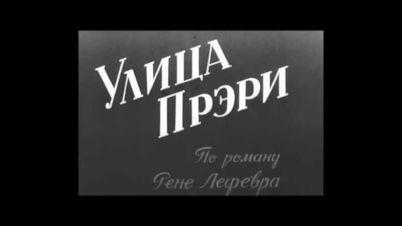 Улица Прэри Франция 1959 Жан Габен Клод Брассер дубляж советская Прокатная копия