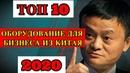 ТОП 10 ОБОРУДОВАНИЕ для БИЗНЕСА из КИТАЯ. Станки для малого БИЗНЕСА. Бизнес канал. Новые бизнес идеи