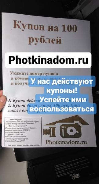 страшно заказ фото через интернет москва дешево миддлтон