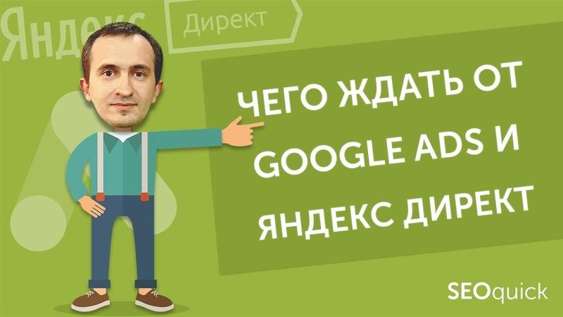 Контекстная реклама тренды Яндекс Директ и Google Ads