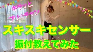 MIKA — «Suki Suki Sensor» (Dance Tutorial)