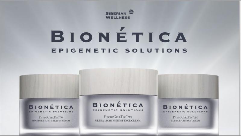 Bionética красота на генетическом уровне Новинка от Siberian Wellness
