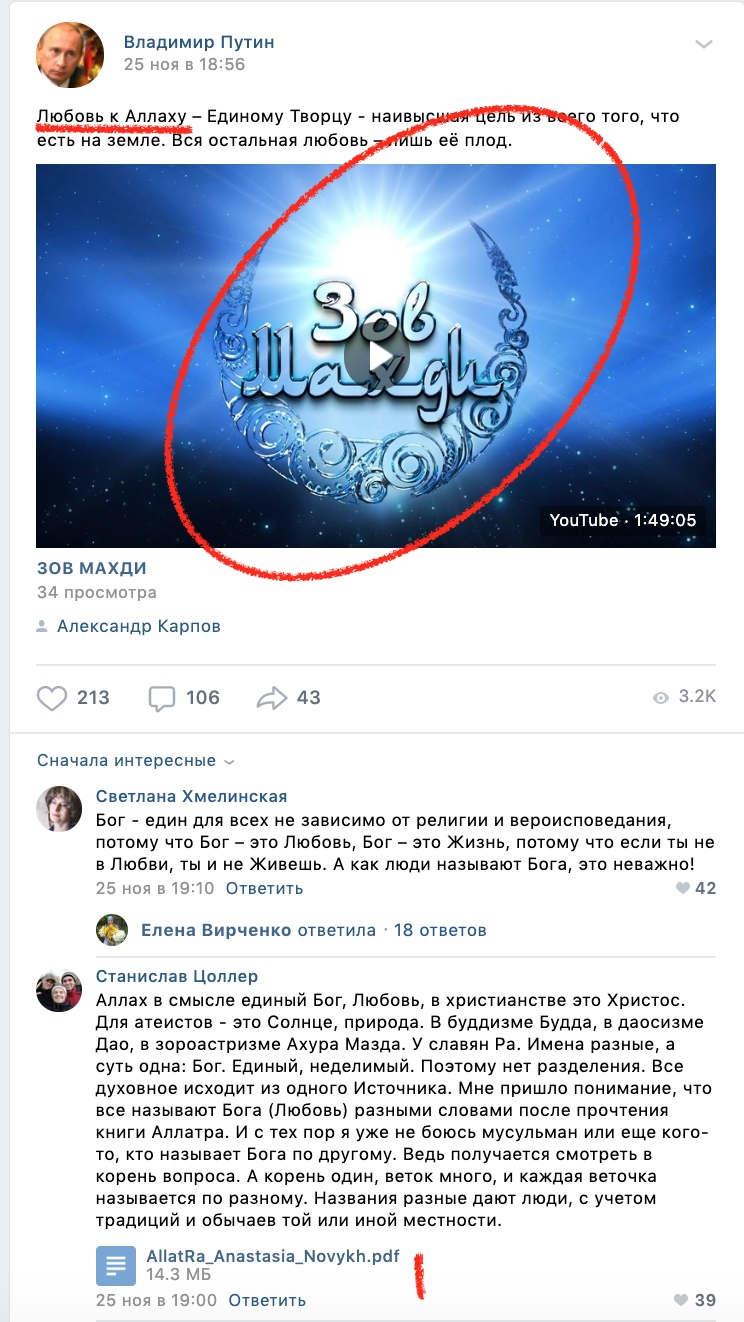 """Алёна Намлиева - Подробный разбор """"АллатРа"""" Опасности этого учения U2dD_oibbv4"""