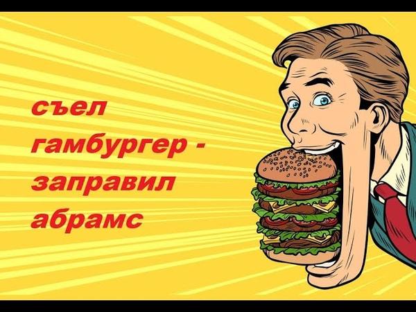 Съел гамбургер заправил абрамс Хочу пельмешки