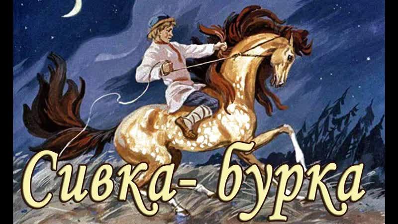 Сивка -Бурка