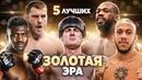 5 ФИШЕК ОТ ТОПОВЫХ ТЯЖЕЛОВЕСОВ UFC Нганну, Джонс, Миочич, Волков, Сирил Ган