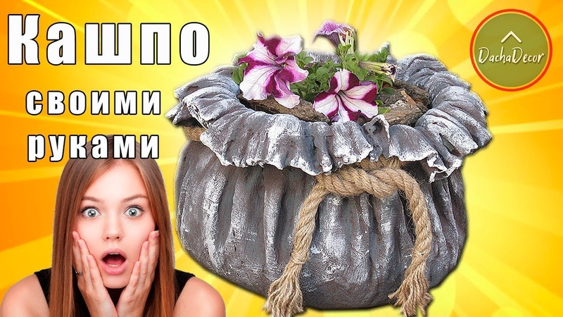 Кашпо для цветов своими руками Мастер класс Plant pots for flowers with their own hands