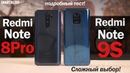 Redmi Note 9S vs Note 8 Pro: ЛЁГКИЙ ВЫБОР? НИЧЕГО ПОДОБНОГО!