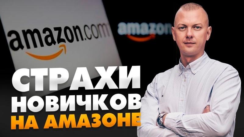 Как решиться на бизнес на Амазон? Регистрация на Амазон 16