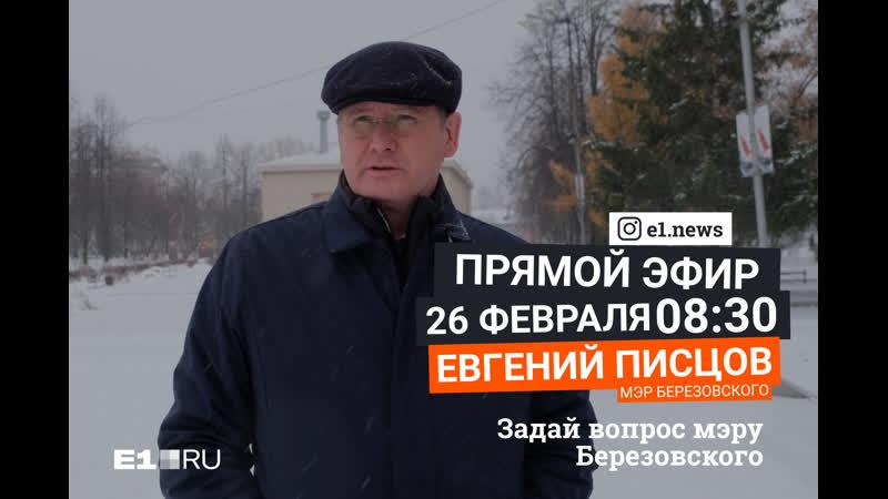 Интервью с мэром Березовского Евгением Писцовым