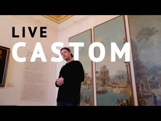 LIVE Castom - Ни шагу назад (Sandal prod.)