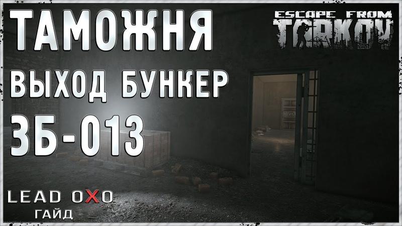 Escape From Tarkov гайд - Новый выход на на карте Таможня ЗБ-013. Где рубильник