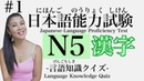 JLPT N5 Kanji Quiz 50 Questions with Answers