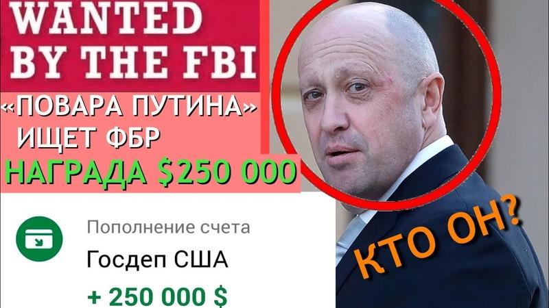 Повар Путина Евгений Пригожин объявлен в розыск ФБР награда $250000 Новости