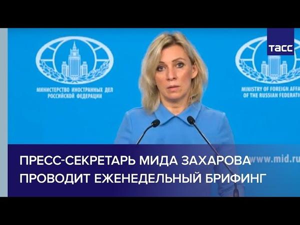 Пресс секретарь МИДа Мария Захарова проводит еженедельный брифинг