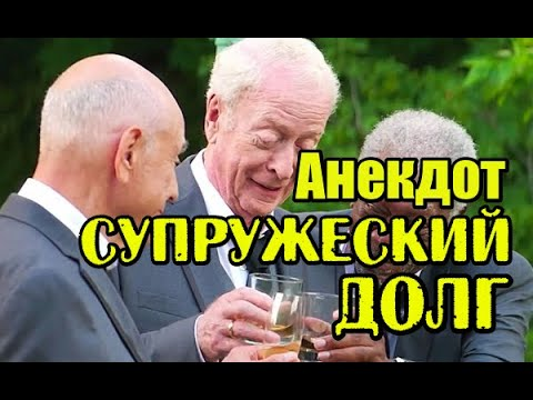 АНЕКДОТ ПРО СУПРУЖЕСКИЙ ДОЛГ ПРИКОЛЬНЫЙ АНЕКДОТ
