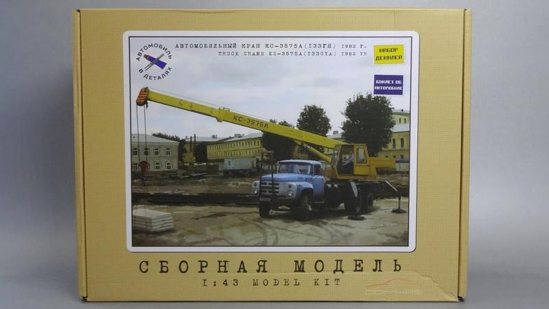Забытые модели ЗиЛ 133ГЯ Автокран КС 3575А Автомобиль в деталях by SSM Сборные модели 1 43