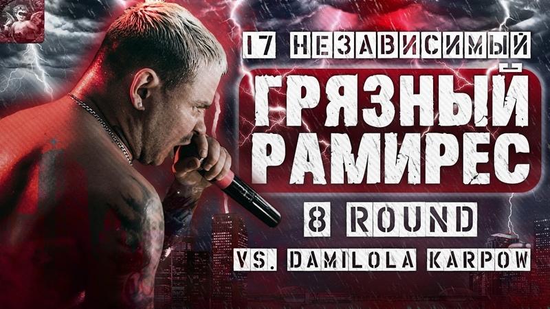RAM feat SUAALMA За гранью здравого смысла 8 раунд 17 независимый баттл 17ib 8 round