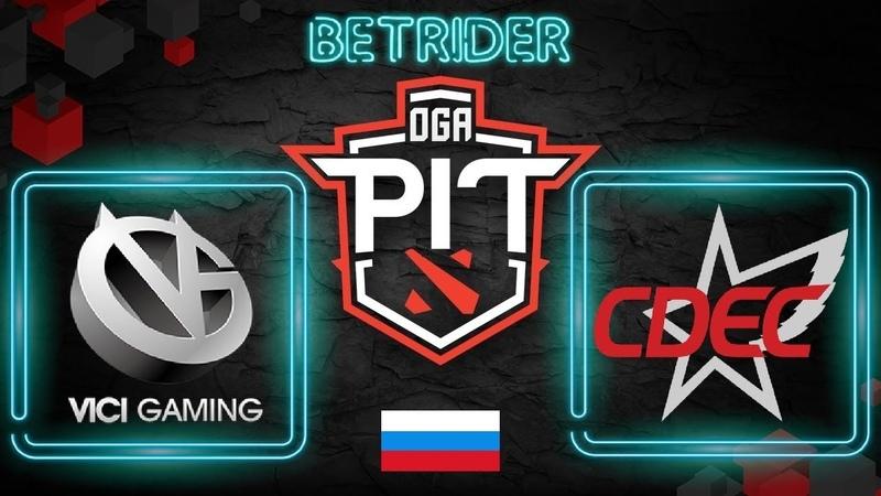 Dota 2 Live 🔴VG Vici Gaming vs CDEC RU OGA Dota PIT Bo5 Залетай🔥 Grand Final