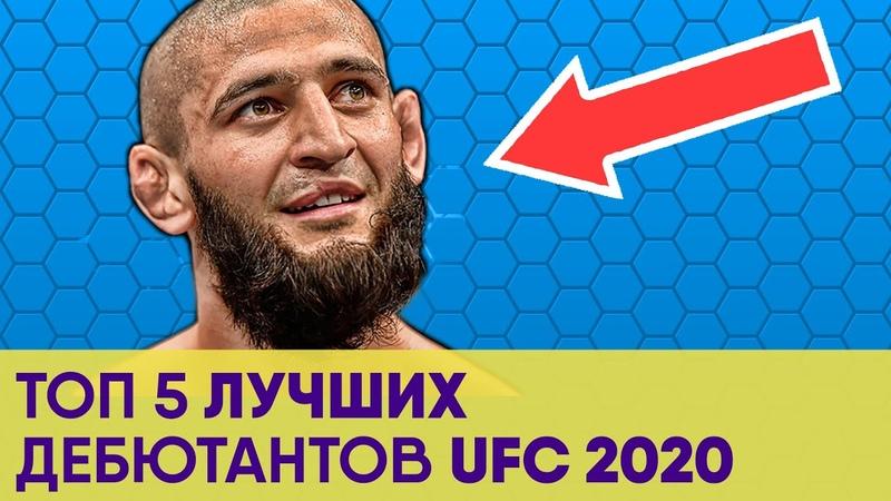ПРИШЛИ в UFC в 2020 ПОБЕДИЛИ Более 2 х Раз Остались БЕЗ ПОРАЖЕНИЙ