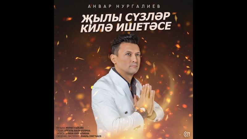 Анвар Нургалиев Җылы сүзләр ишетәсе килә