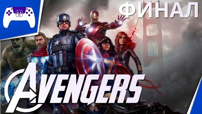 Marvel's Avengers Мстители Marvel ➤ Прохождение 7 ФИНАЛ ➤ Мстители общий сбор
