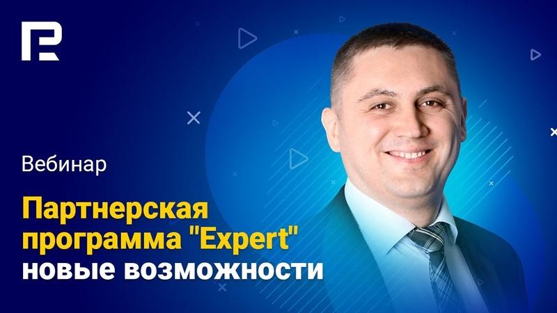 Вебинар Expert новые возможности Партнёрской программы Спикер Михаил Олексишин RoboForex