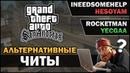 GTA SA Альтернативные читы Feat William's Theories