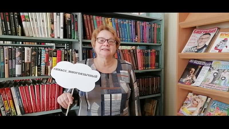 Библиотекарь Филиала №6 Светлана Молчанова
