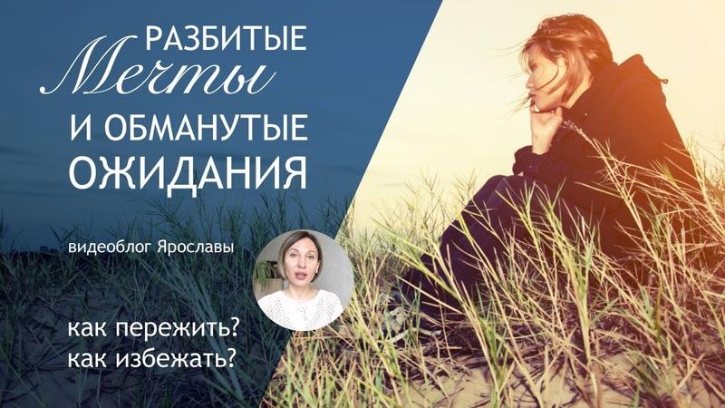 Разбитые мечты и обманутые ожидания КАББАЛА РАЗУМ И ЧУВСТВА Влог Ярославы выпуск 166