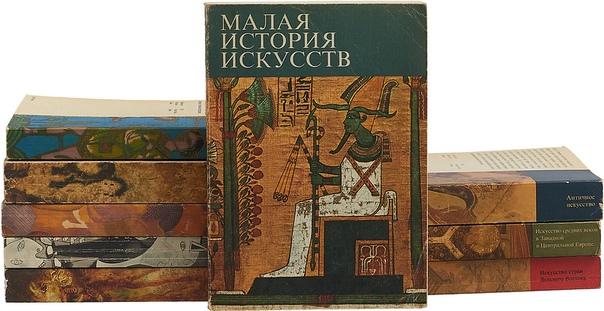 Серия «Малая История Искусств»