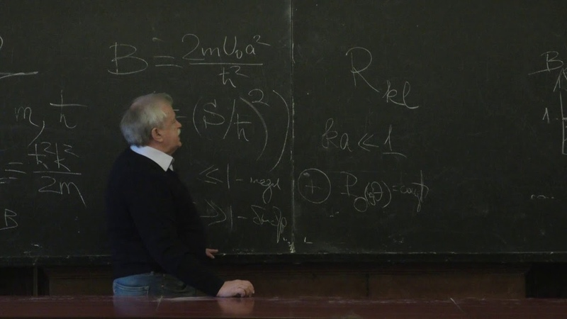 Елютин П. В. - Квантовая теория - Рассеяние в потенциальном поле (Лекция 22)