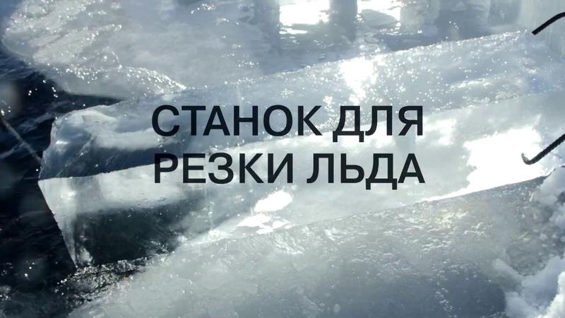 ETOLED icecutter