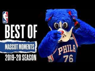Самые забавные моменты с талисманами команд НБА сезона-2019/20!