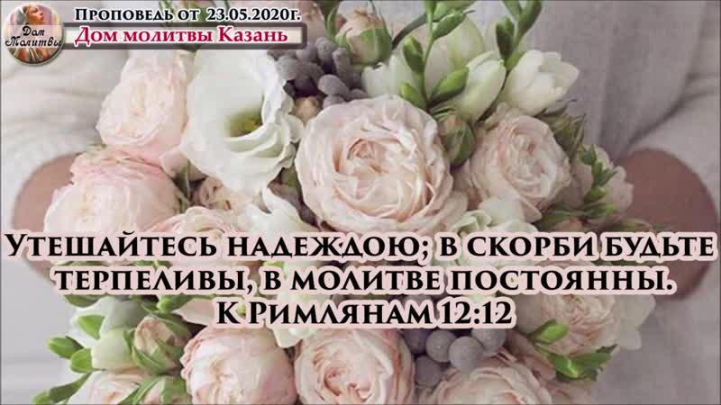 Проповедь от 23 05 2020г О сжигании Илией пятидесятков о борьбе Духа и плоти