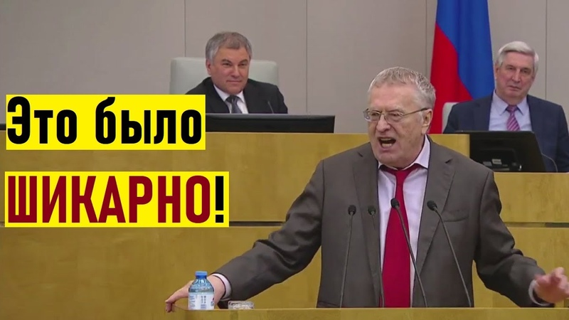 Утром НИКТО вечером ДЕПУТАТ Жириновский РАЗНЕС политиков и высказал мнение о Мишустине