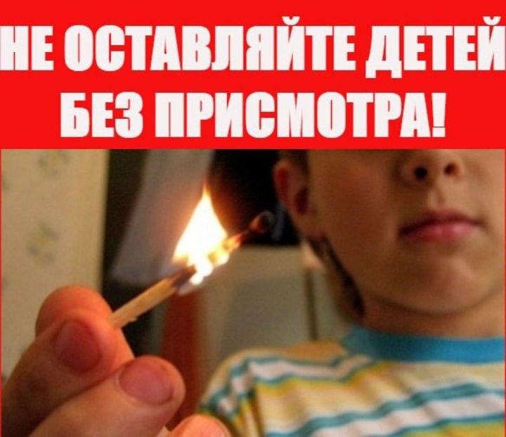 Главное управление МЧС России по Саратовской области призывает родителей следить за детьми