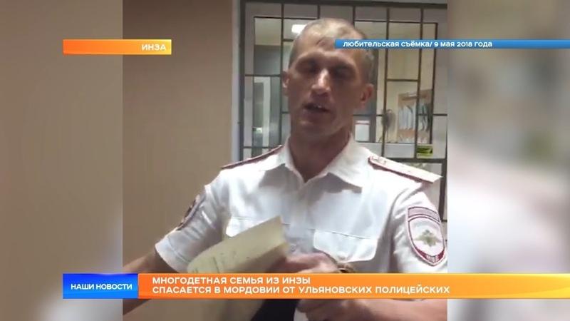 Многодетная семья из Инзы спасается в Мордовии от ульяновских полицейских