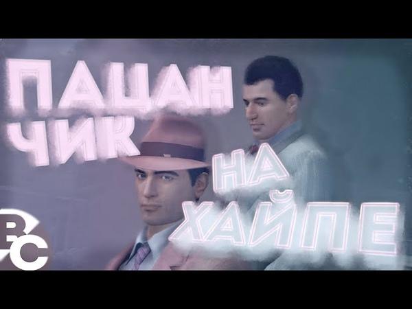 Mafia II Часть 3 Баги Приколы Фейлы Да это название для байта