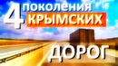 ДО и ПОСЛЕ. Дорога Евпатория - Саки - Скворцово - Аэропорт Симферополь. Капитан Крым
