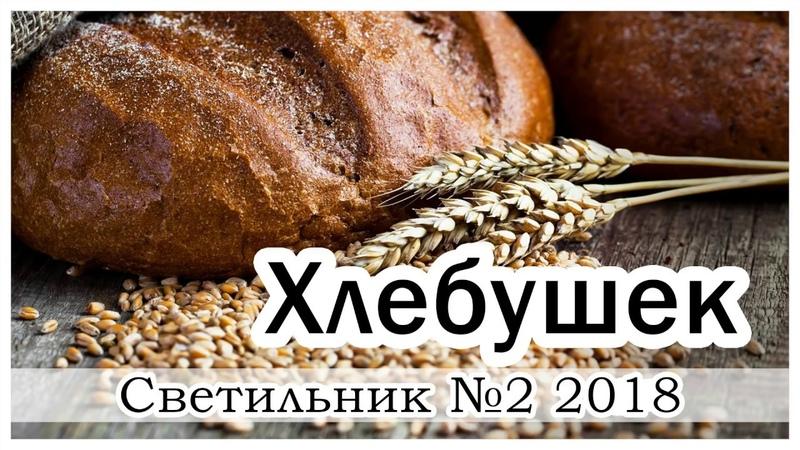 Хлебушек христианский рассказ Журнал Светильник №2 2018 МСЦ ЕХБ Новинка
