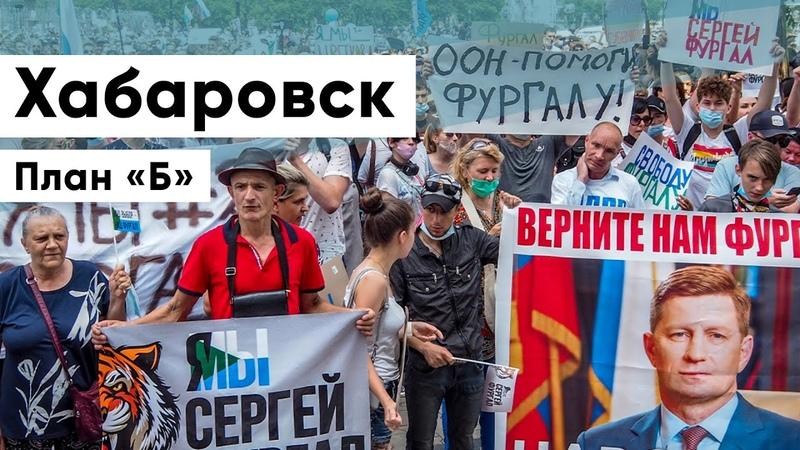Россия за Хабаровск план Б
