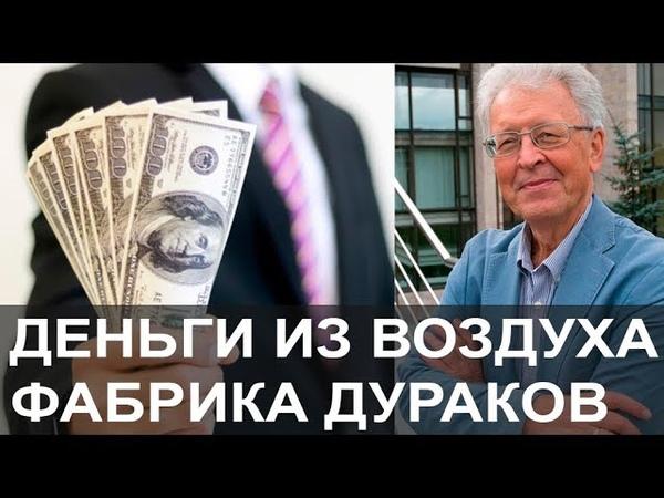 В Катасонов Деньги из воздуха банки фальшивомонетчики и фабрика по производству дураков