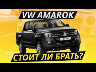 Свежий рамник за 800 Volkswagen Amarok!   Подержанные автомобили