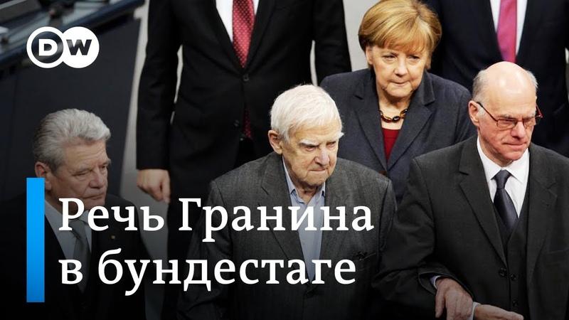 Блокада Ленинграда Речь Даниила Гранина в бундестаге потрясла немецких политиков