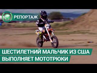 Байкер из США привил любовь к мотоспорту шестилетнему сыну. ФАН-ТВ