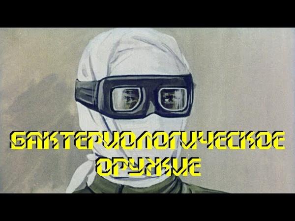 Диафильм Бактериологическое Оружие 1968